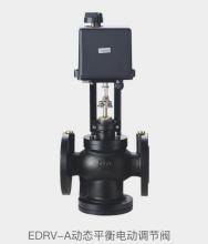 Edrv dynamic balance electric control valve
