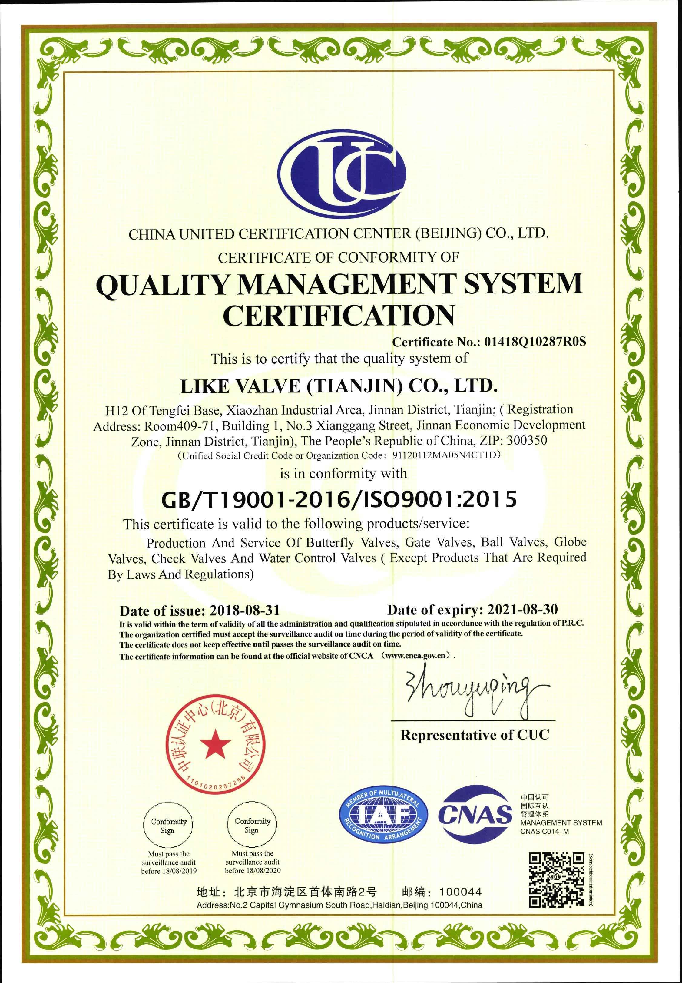 ISO9001 英文