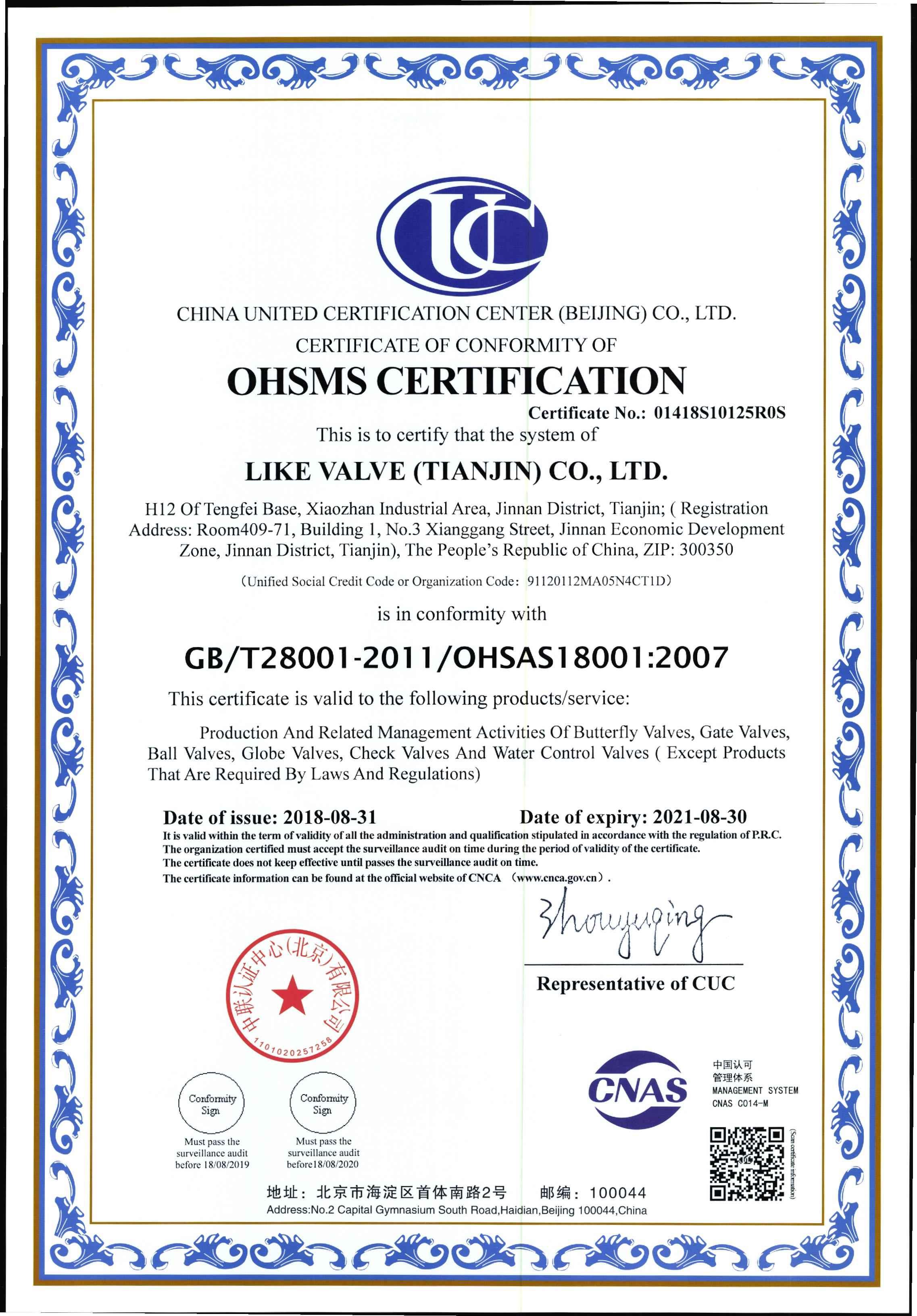 OHSAS18001 英文
